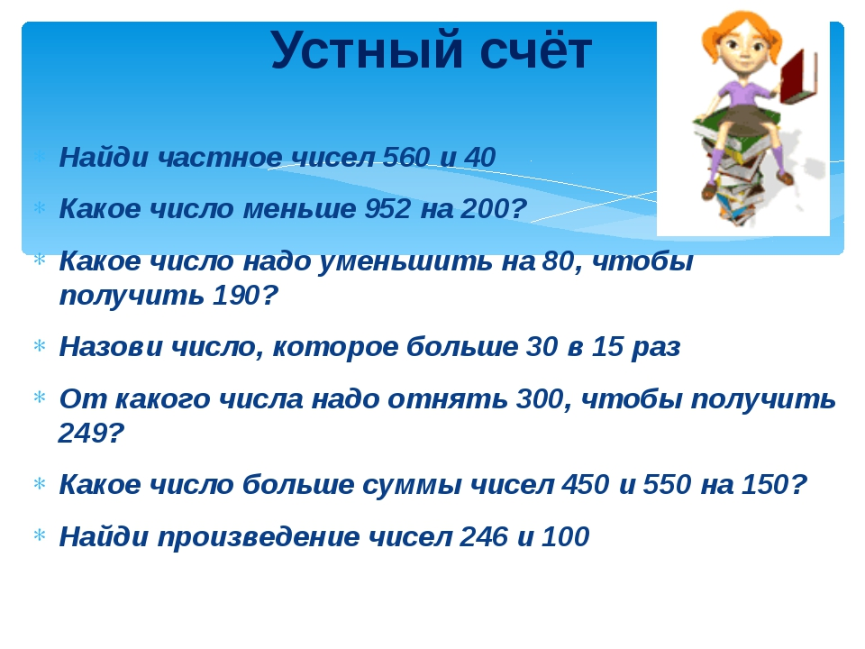 Найди частное чисел 560 и 40 Какое число меньше 952 на 200? Какое число надо...