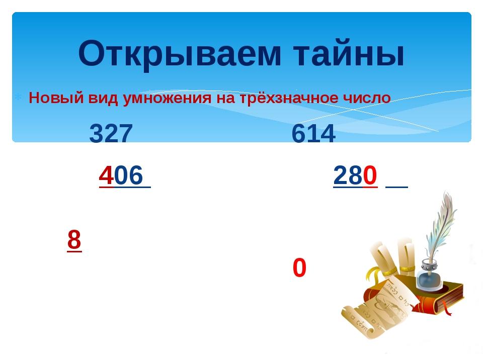 Новый вид умножения на трёхзначное число 327 614 ͯ 406 ͯ 280 Открываем тайны...