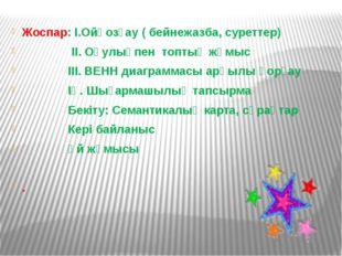Жоспар: І.Ойқозғау ( бейнежазба, суреттер) ІІ. Оқулықпен топтық жұмыс ІІІ. ВЕ