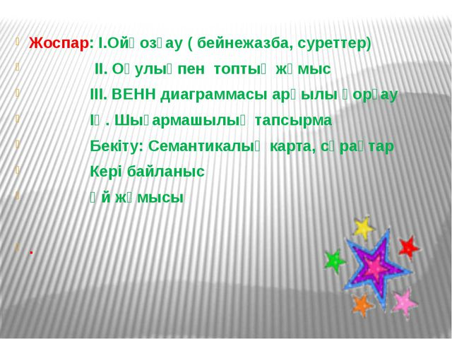 Жоспар: І.Ойқозғау ( бейнежазба, суреттер) ІІ. Оқулықпен топтық жұмыс ІІІ. ВЕ...