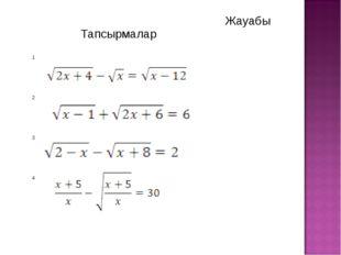 ТапсырмаларЖауабы 1 2 3 4
