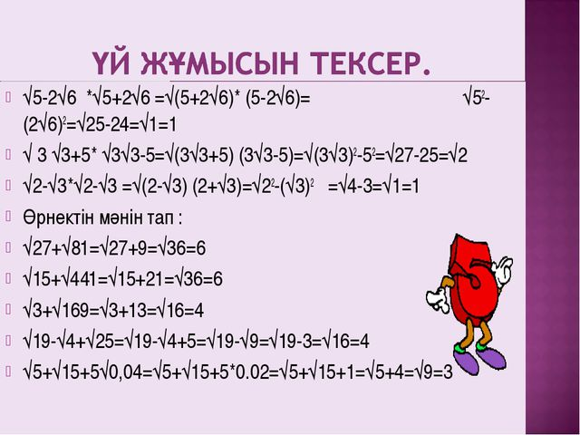 √5-2√6 *√5+2√6 =√(5+2√6)* (5-2√6)= √52-(2√6)2=√25-24=√1=1 √ 3 √3+5* √3√3-5=√(...