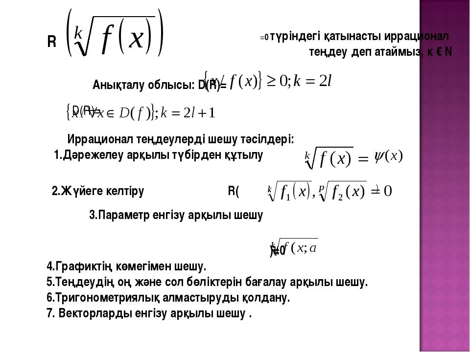 R =0 түріндегі қатынасты иррационал теңдеу деп атаймыз, к € N Анықталу облысы...