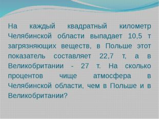 На каждый квадратный километр Челябинской области выпадает 10,5 т загрязняющи