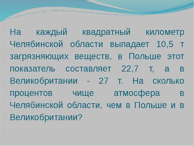 На каждый квадратный километр Челябинской области выпадает 10,5 т загрязняющи...
