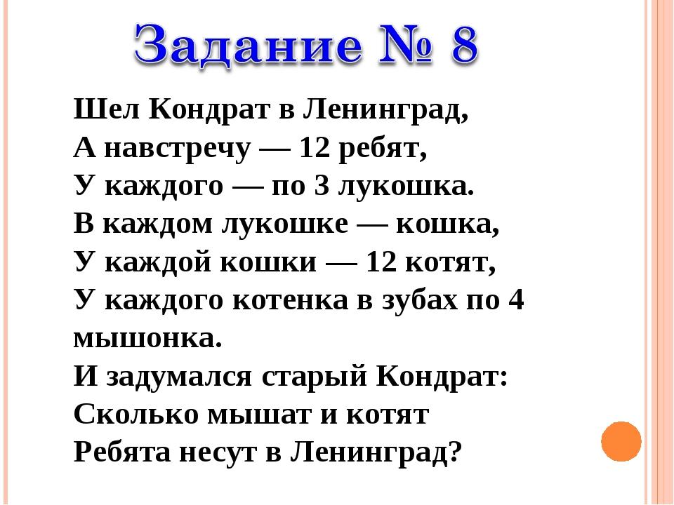 Шел Кондрат в Ленинград, А навстречу — 12 ребят, У каждого — по 3 лукошка. В...
