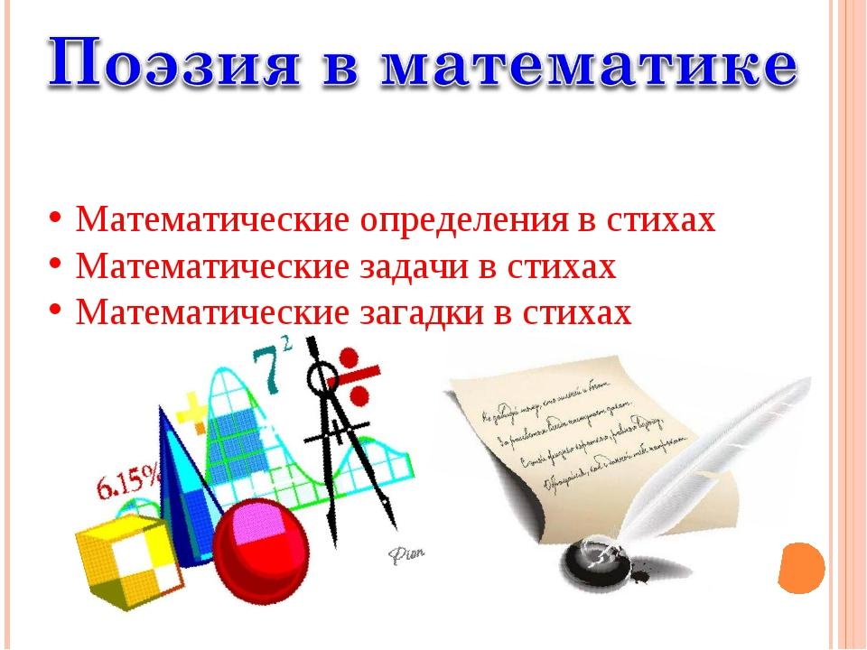 Математические определения в стихах Математические задачи в стихах Математиче...