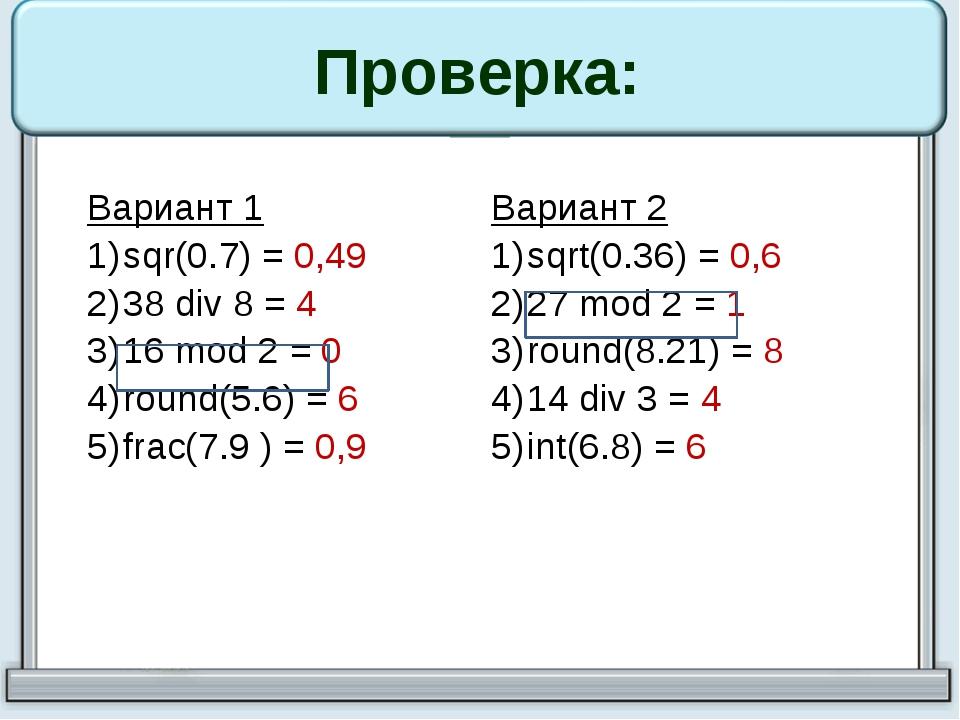 Проверка: Вариант 1 sqr(0.7)=0,49 38div8=4 16mod2 =0 round(5.6)=6 frac(7.9 )=...