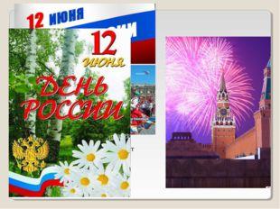 Мы, как и все россияне тоже отмечаем этот праздник. Во всех городах нашей стр