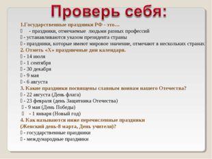 1.Государственные праздники РФ - это… ⃝ - праздники, отмечаемые людьми разных