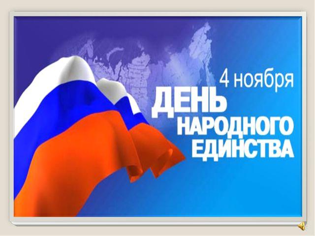 4ноября – День народного единства Впервые отмечался 4 ноября 2005 года. Празд...