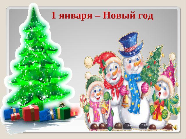 1 января – Новый год