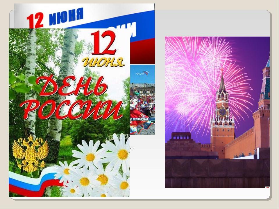 Мы, как и все россияне тоже отмечаем этот праздник. Во всех городах нашей стр...