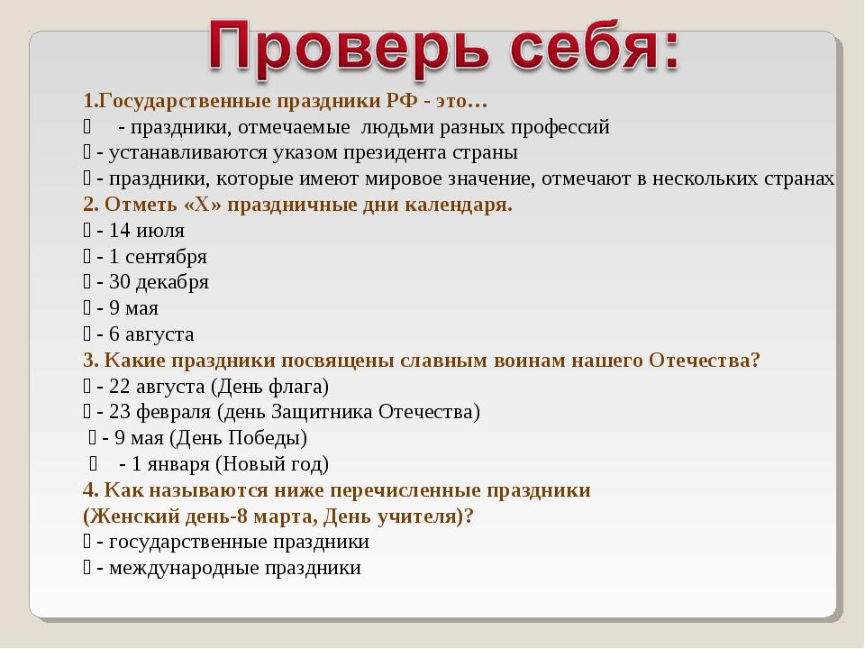 1.Государственные праздники РФ - это… ⃝ - праздники, отмечаемые людьми разных...