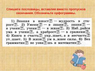 Спишите пословицы, вставляя вместо пропусков окончания. Обозначьте орфограммы.