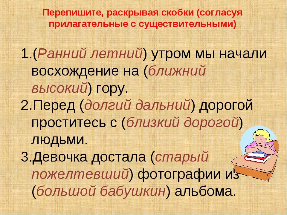 Перепишите, раскрывая скобки (согласуя прилагательные с существительными) (Ра...