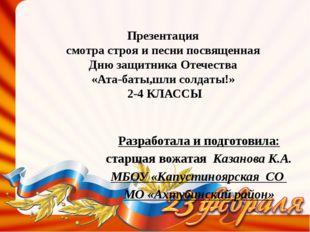 Презентация смотра строя и песни посвященная Дню защитника Отечества «Ата-бат