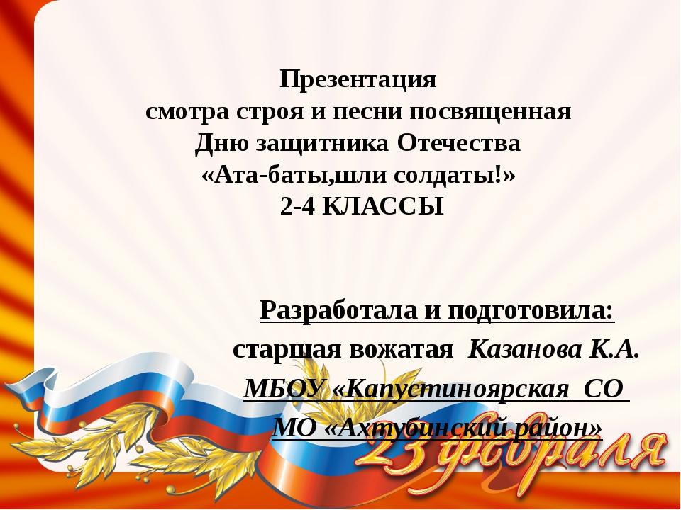 Презентация смотра строя и песни посвященная Дню защитника Отечества «Ата-бат...