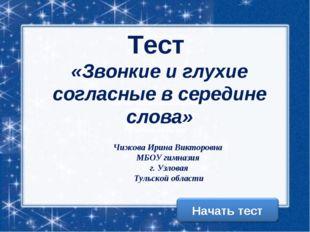 Тульской области Чижова Ирина Викторовна МБОУ гимназия г. Узловая Тульской об
