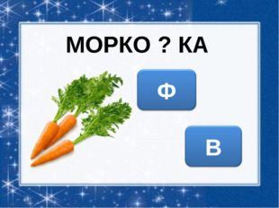 МОРКО ? КА
