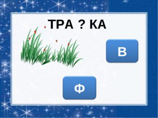 ТРА ? КА