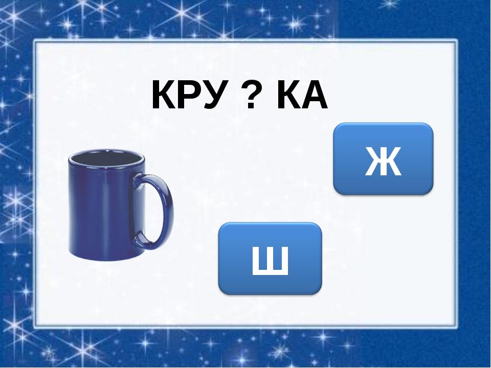 КРУ ? КА