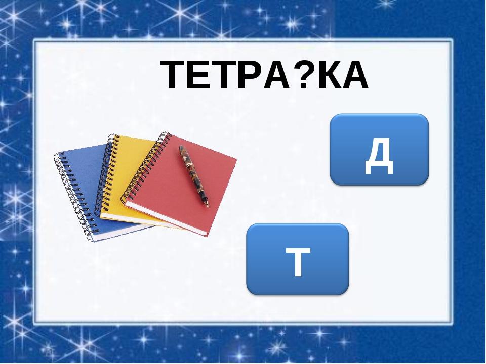 ТЕТРА?КА