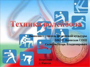 Выполнил: учитель физической культуры МКОУ Яменская СОШ Солнцев Игорь Владими