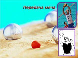 Передача мяча