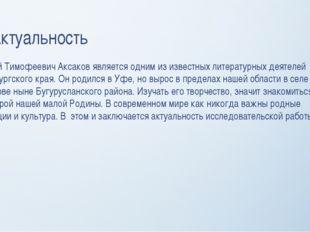 Актуальность Сергей Тимофеевич Аксаков является одним из известных литературн
