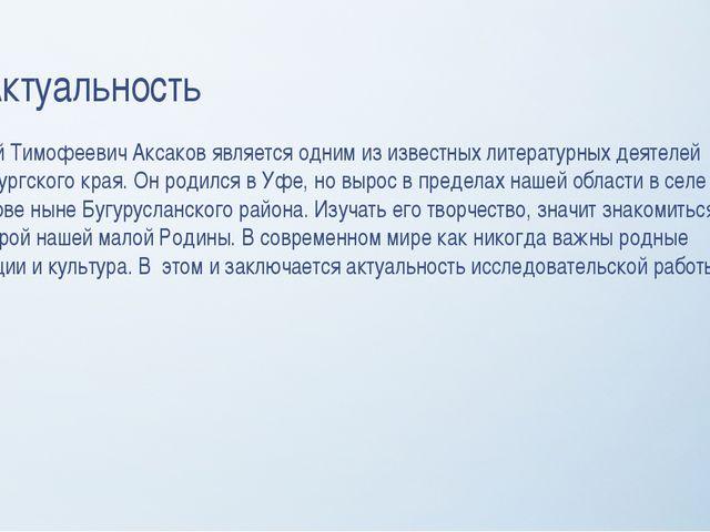 Актуальность Сергей Тимофеевич Аксаков является одним из известных литературн...