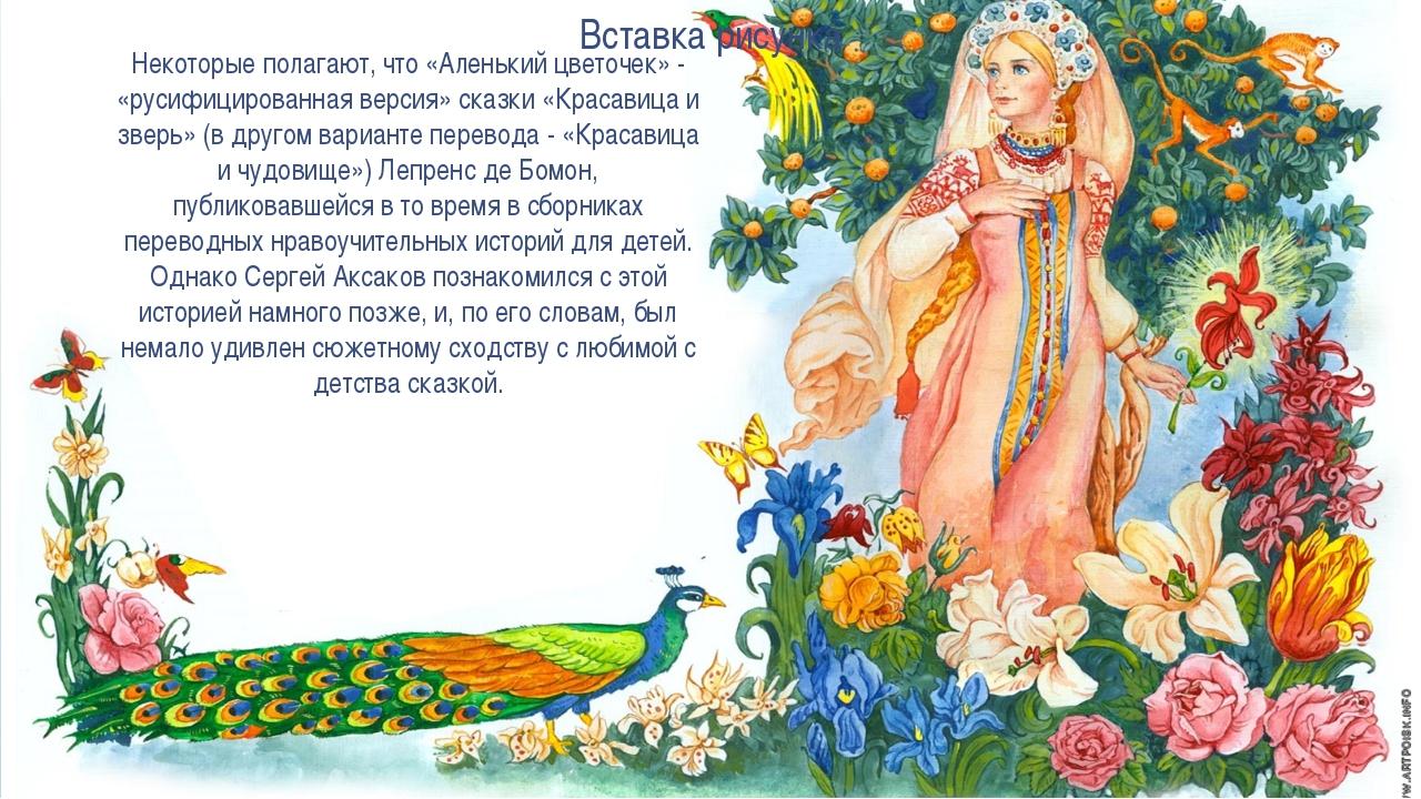 Некоторые полагают, что «Аленький цветочек» - «русифицированная версия» сказк...