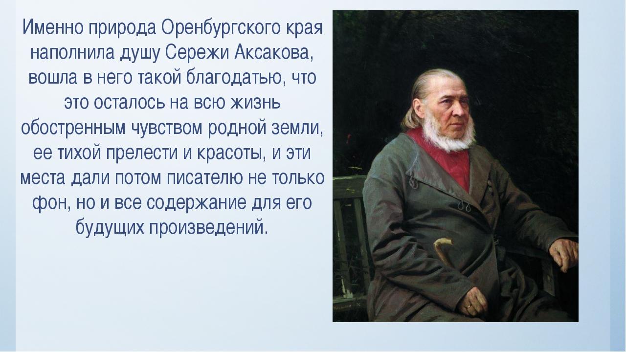Именно природа Оренбургского края наполнила душу Сережи Аксакова, вошла в нег...