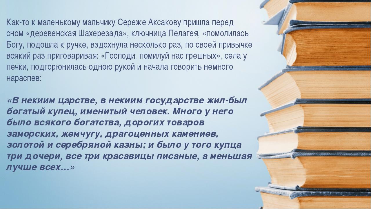 Как-то к маленькому мальчику Сереже Аксакову пришла перед сном «деревенская Ш...