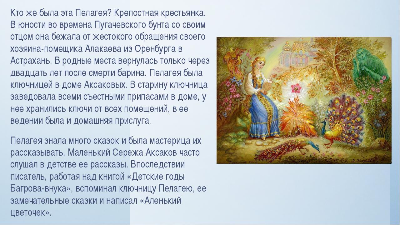 Кто же была эта Пелагея? Крепостная крестьянка. В юности во времена Пугачевск...
