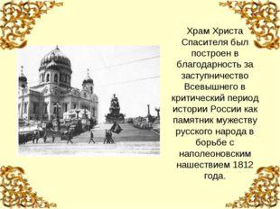 Храм Христа Спасителя был построен в благодарность за заступничество Всевышне