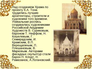 Над созданием Храма по проекту К.А. Тона трудились лучшие архитекторы, строит