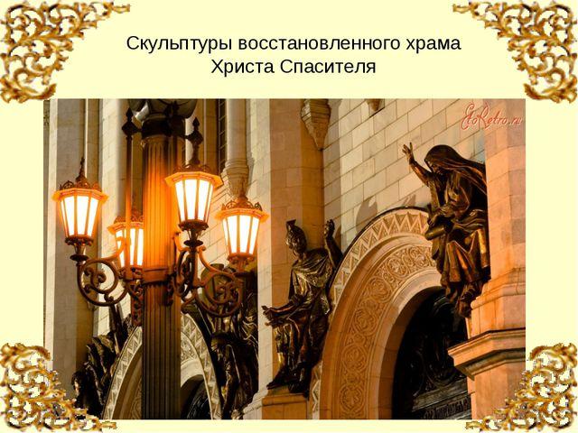 Скульптуры восстановленного храма Христа Спасителя
