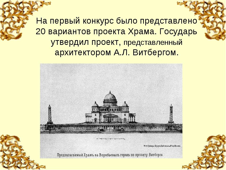 На первый конкурс было представлено 20 вариантов проекта Храма. Государь утве...