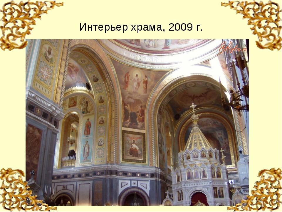 Интерьер храма, 2009 г.