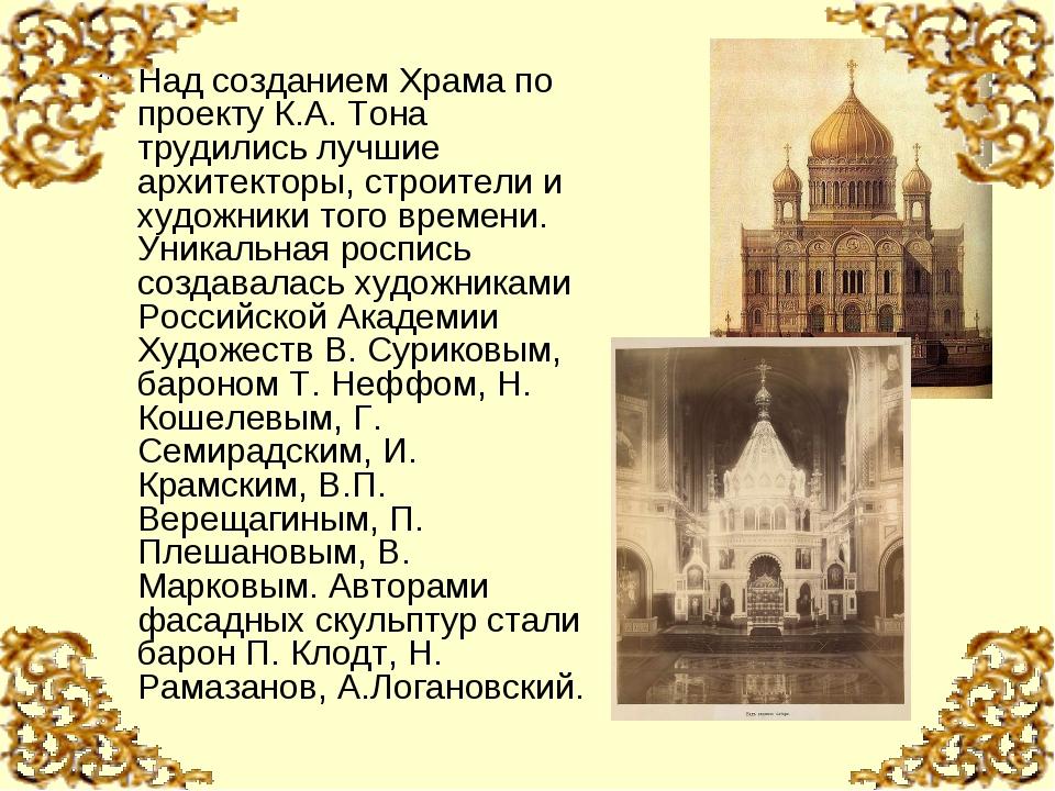 Над созданием Храма по проекту К.А. Тона трудились лучшие архитекторы, строит...