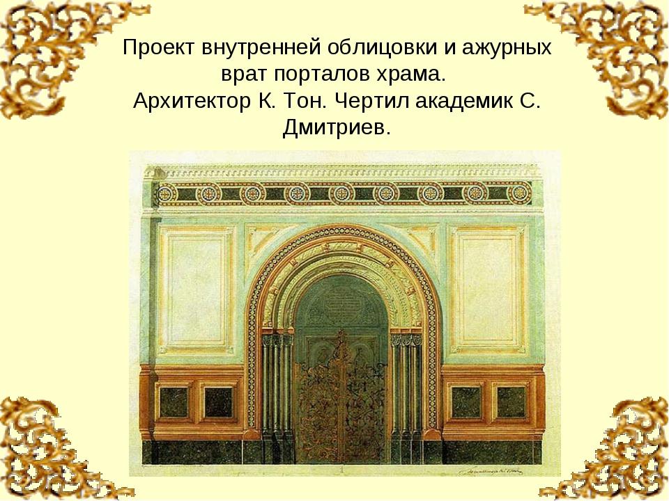 Проект внутренней облицовки и ажурных врат порталов храма. Архитектор К. Тон....
