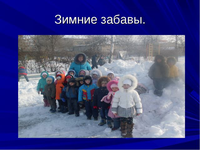Зимние забавы.