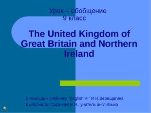 Урок – обобщение 9 класс The United Kingdom of Great Britain and Northern Ir