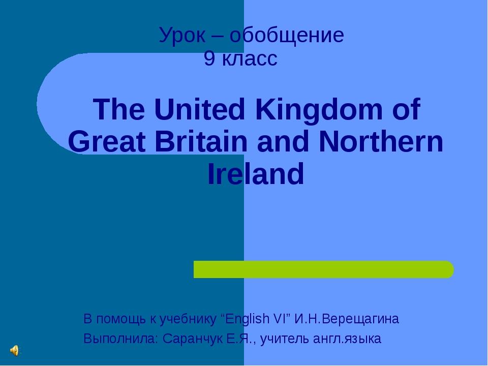 Урок – обобщение 9 класс The United Kingdom of Great Britain and Northern Ir...