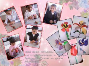 Пока наши тюльпаны подрастали мы делали тюльпаны из бисера, бумаги, пластилин