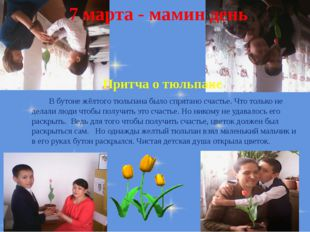 Притча о тюльпане В бутоне жёлтого тюльпана было спрятано счастье. Что тольк