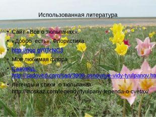 Использованная литература Сайт «Всё о тюльпанах». «Добро есть». Флористика. h