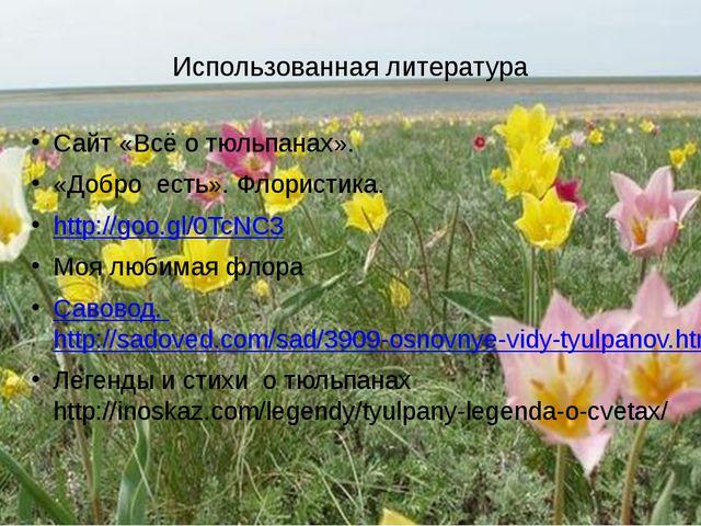 Использованная литература Сайт «Всё о тюльпанах». «Добро есть». Флористика. h...