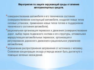Мероприятия по защите окружающей среды от влияния автотранспортных средств. с